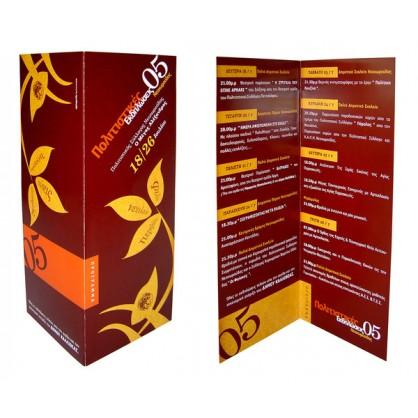 50 dépliants Format A4  170 gr